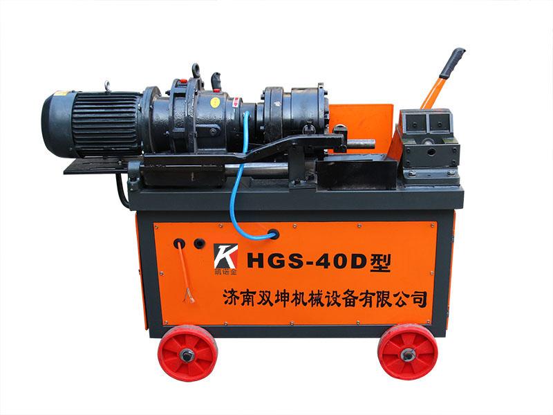 HGS-40D滚丝机详细介绍